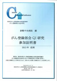 がん登録部会QI研究参加証明書(2013年症例)