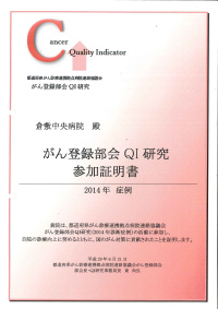 がん登録部会QI研究参加証明書(2014年症例)