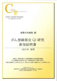 がん登録部会QI研究参加証明書(2015年症例)