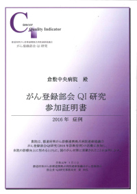 がん登録部会QI研究参加証明書(2016年症例)
