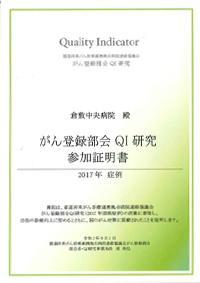 がん登録部会QI研究参加証明書(2017年症例)
