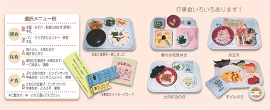 食事メニュー 画像
