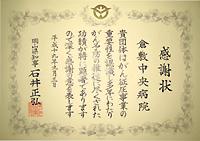 がん征圧事業功労・岡山県知事感謝状 画像