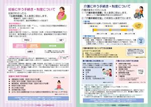妊娠・出産・子育て・介護に関する制度 パンフ画像