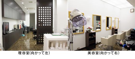 理・美容室2