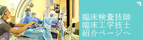 臨床検査技師・臨床工学技士紹介ページへ