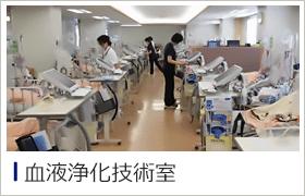 人工透析センター支援室