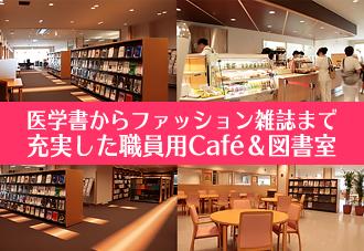 職員用Cafe&図書室