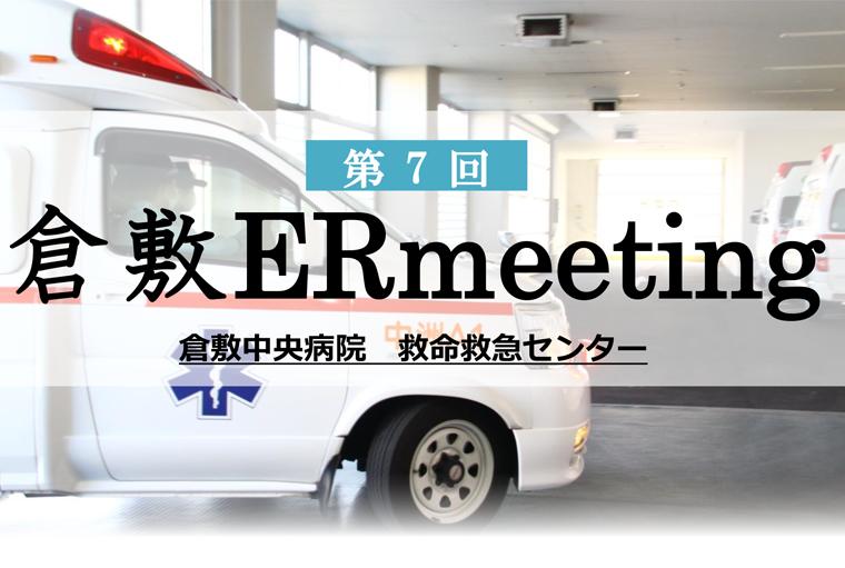 第7回倉敷ERmeeting