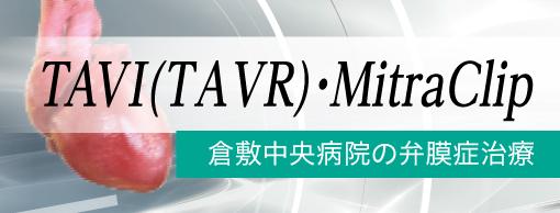 TAVI(TAVR)、MitraClip