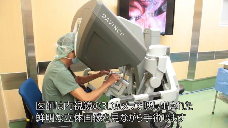 肺がんのda Vinci手術