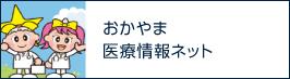 岡山医療情報ネット