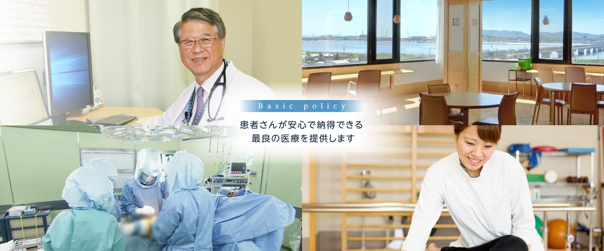 http://患者さんが安心で納得できる最良の医療を提供します