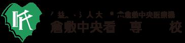 公益財団法人大原記念倉敷中央医療機構 倉敷中央看護専門学校